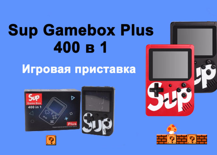 Sup Gamebox Plus 400 в 1